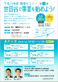 世田谷創業セミナー